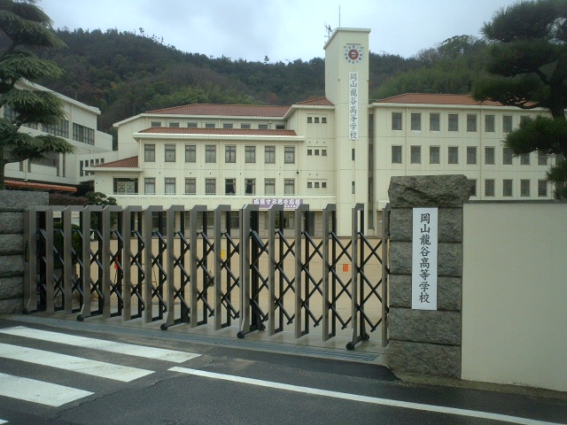 岡山龍谷高等学校